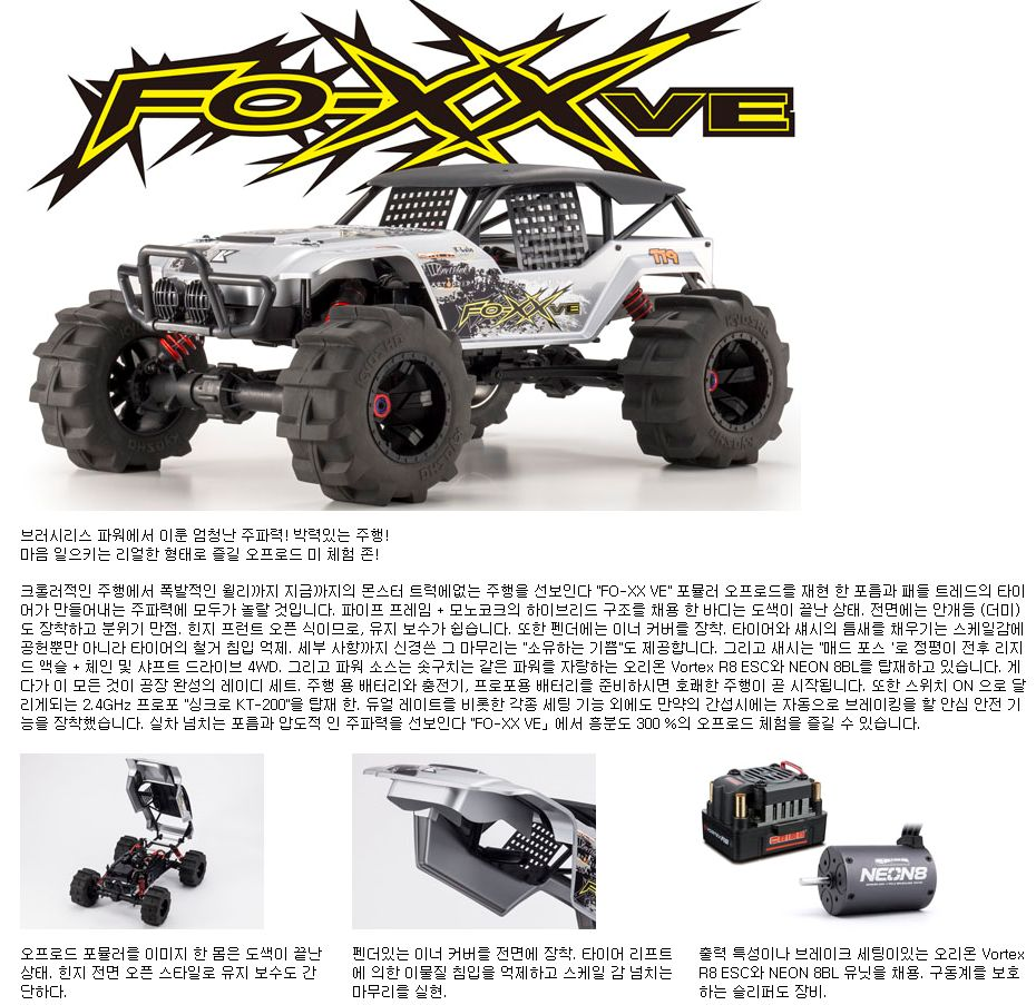 EP MT-4WD r/s FO-XX VE